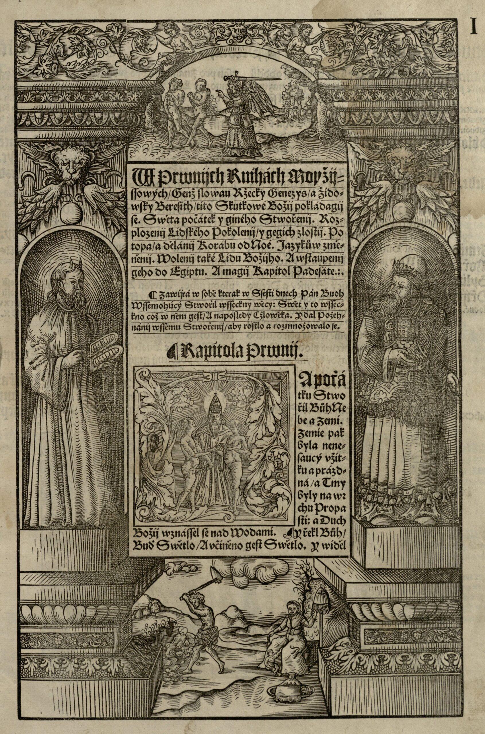 Čekiškos Biblijos Pradžios knygos pradžia