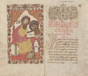 XVIII a. rankraštinio evangelyno Evangelijos pagal Morkų pradžia.