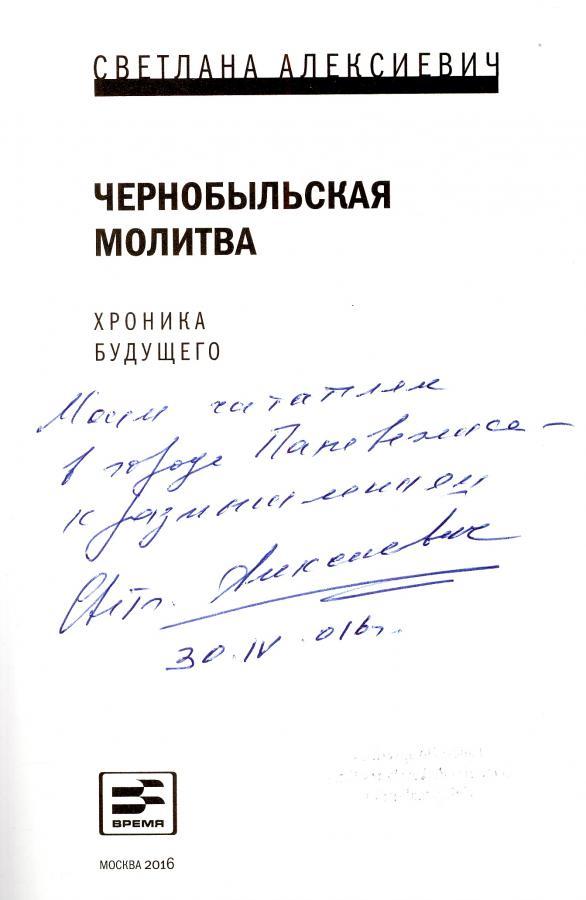 Autografas ant knygos.