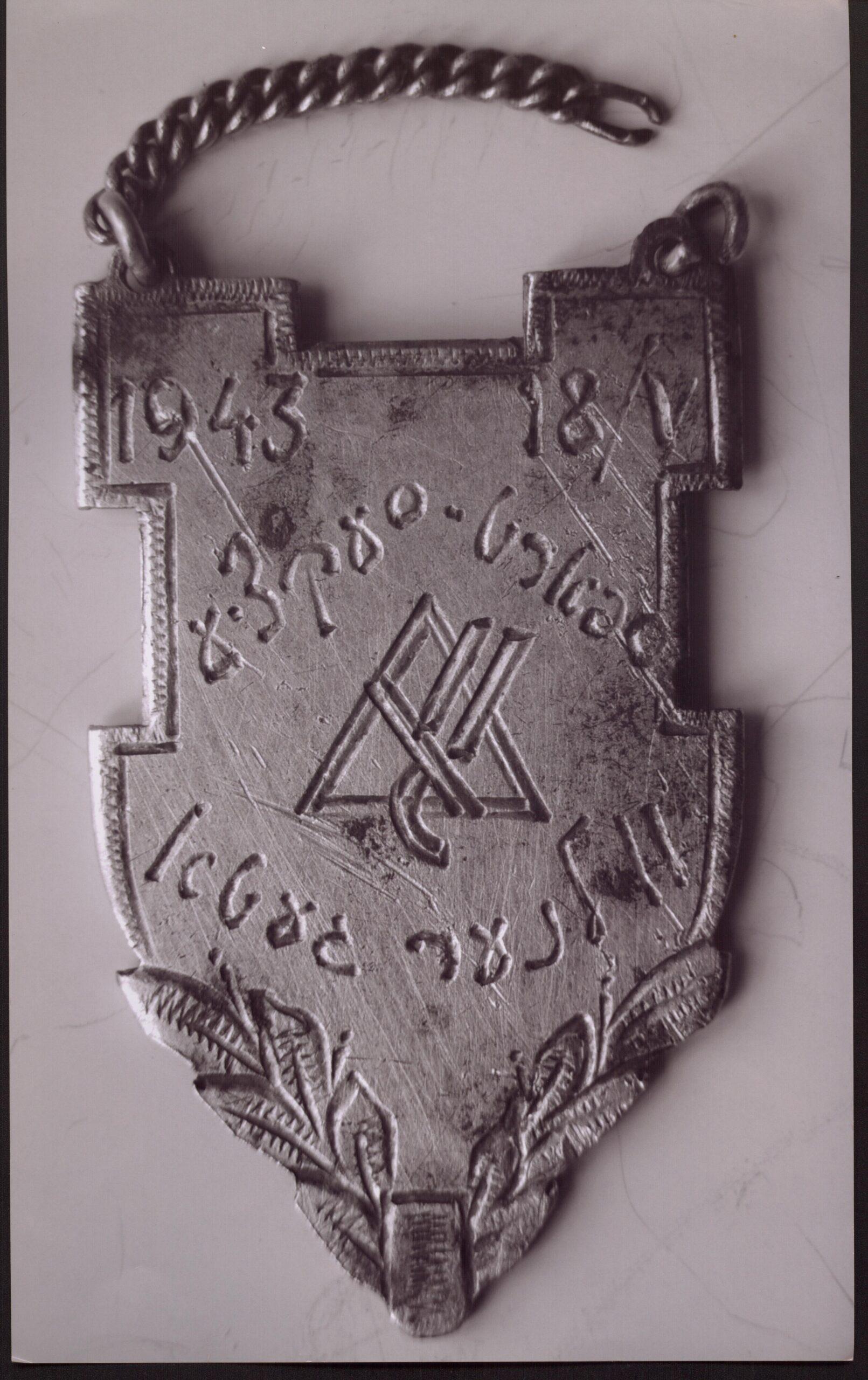Medalio vaizdas.